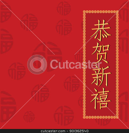 Chinese New Year greeting card stock vector clipart, Oriental Chinese New Year greeting card by meikis