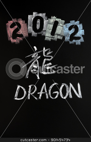 2012, the year of dragon stock photo, 2012, the year of dragon drawn with chalk on blackboard by John Young