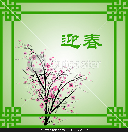 Chinese New Year  stock vector clipart, Chinese New Year greeting card background