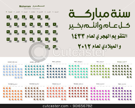 New year 2012 Calendar stock photo, Arabic Islamic New year 1433 Calendar and 2012 year Calendar with arabic typography by Designsstock