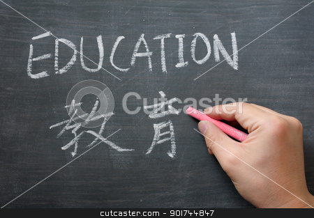 Education - word written on a smudged blackboard stock photo, Education - word written on a smudged blackboard with a Chinese translation,with a hand holding chalk by John Young
