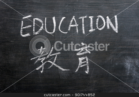 Education - word written on a smudged blackboard stock photo, Education - word written on a smudged blackboard with a Chinese translation by John Young