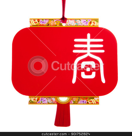 Happy New Year stock photo, Chinese calligraphy Spring with traditional red lantern. by szefei