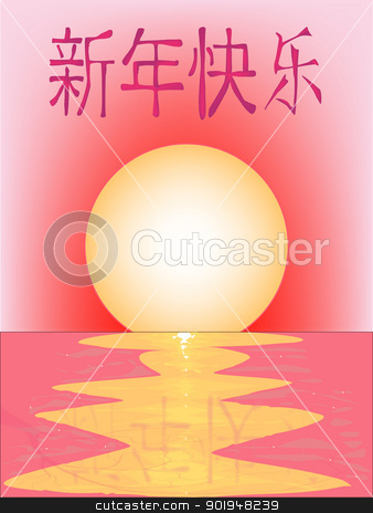 Chinese Happy New Year. stock vector clipart, The text 'Chinese New Year' set against a pink backdrop. by Kotto