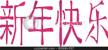Chinese Happy New Year stock vector clipart, The Words 'Happy New Year