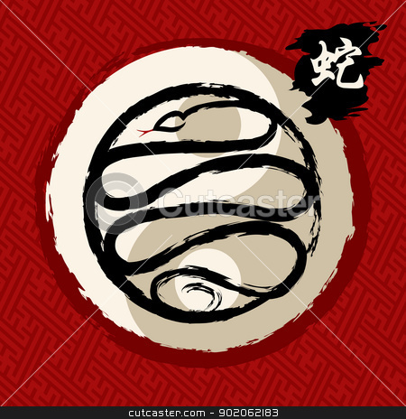 Chinese New Year of the Snake stock vector clipart, 2013 Chinese New Year of the Snake symbol. Vector illustration layered for easy manipulation and custom coloring. by Cienpies Design