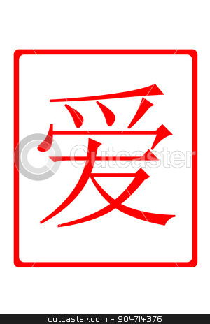 Chinese Love Red stock photo, Chinese character LOVE in red on white background. by Henrik Lehnerer
