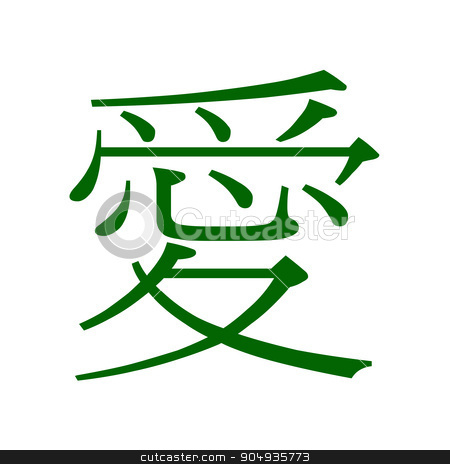 Chinese Love Green stock photo, Chinese traditional character of love in green on white background. by Henrik Lehnerer