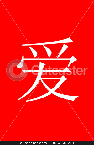 Chinese Love stock photo, Chinese character LOVE in white on red background. by Henrik Lehnerer