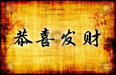 Chinese New Year Calligraphy stock photo, Happy Chinese New Year Gong Xi Fa Cai Calligraphy by Kheng Ho Toh