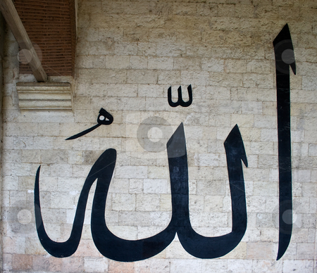 Allah Calligraphy stock photo, Islamic traditional calligraphy writing Allah (God) on a famous mosque in Edirne by OZMedia