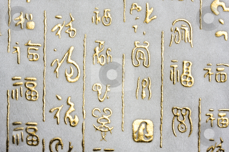 Chinese words on fabric background  stock photo, Chinese words on fabric background closeup by Ingvar Bjork