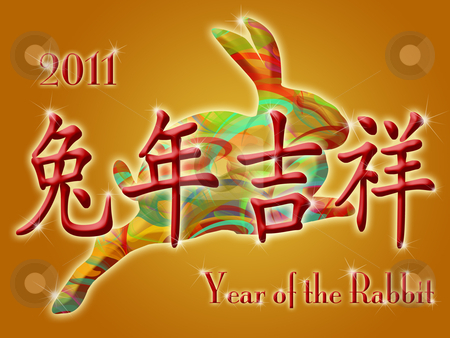 Happy Chinese New Year 2011 with Colorful Rabbit and Wishes Symb stock photo, Happy Chinese New Year 2011 with Colorful Rabbit and Wishes Symbol Illustration on Gold by Thye Gn