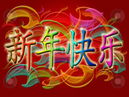 Happy Chinese New Year 2011 with Colorful Swirls and Flames stock photo, Happy Chinese New Year 2011 with Colorful Swirls and Flames Illustration on Red by Thye Gn
