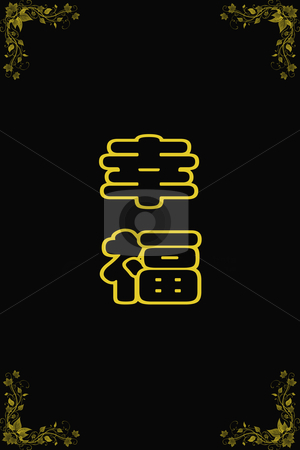 Chinese characters of HAPPY on black stock photo, Chinese characters of HAPPY on black background by Ingvar Bjork