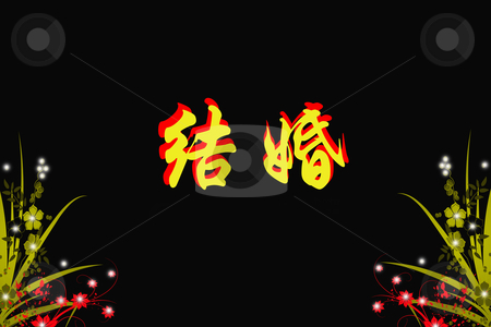 Chinese characters of MARRY on black background stock photo, Chinese characters of MARRY on black background by Ingvar Bjork