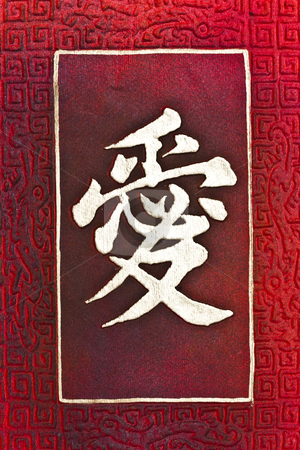 Chinese characters of LOVE on red stock photo, Chinese characters of LOVE on red background  by Ingvar Bjork