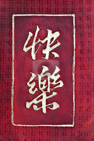 Chinese characters of HAPPY on red stock photo, Chinese characters of HAPPY on red background  by Ingvar Bjork