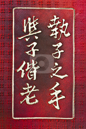 Chinese characters  on red stock photo, Chinese characters on red background. Means:  To hold your hand . To grow old with you . by Ingvar Bjork