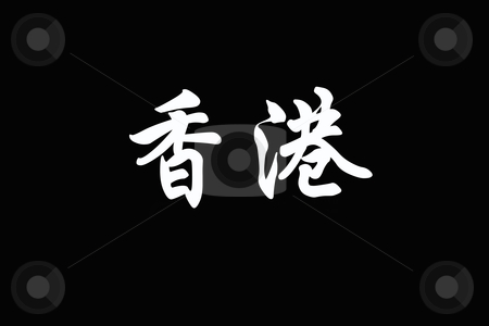 Chinese characters of Hong  kong on black  stock photo, Chinese characters of Hong  kong  on black background  by Ingvar Bjork