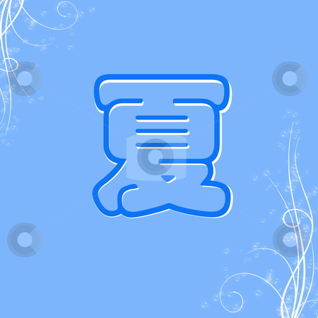 Chinese characters of SUMMER stock photo, Chinese characters of SUMMER on abstract background  by Ingvar Bjork