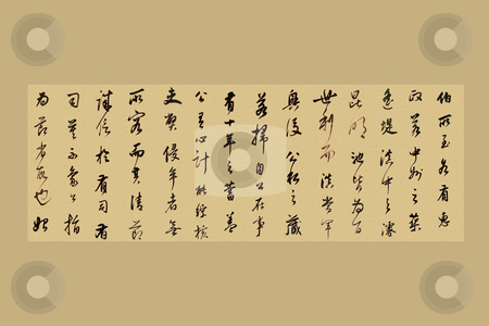 Chinese characters  stock photo, Chinese characters - Calligraphy  by Ingvar Bjork