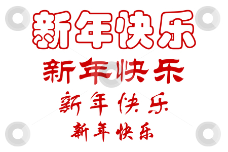 Chinese characters  stock photo, Chinese characters of HAPPY NEW YEAR in four scripts  by Ingvar Bjork