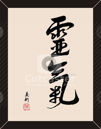 Zen calligraphy stock vector clipart, Zen calligraphy in pastel colors illustration. Vector file available. by Cienpies Design