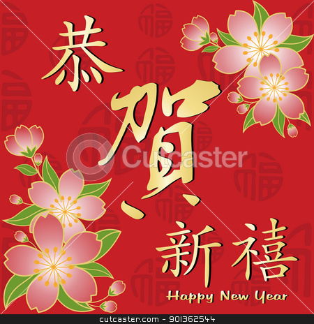 Oriental Chinese New Year greeting card stock vector clipart, Oriental Chinese New Year greeting card by meikis