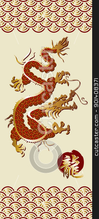 Chinese dragon in red stock vector clipart, golden and red dragon silhouette with golden calligraphy on beige background. by Cienpies Design