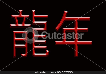 year of the dragon stock photo, year of the dragon in traditional chinese language by digitalreflections