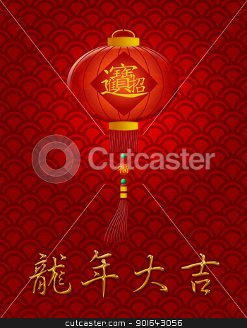 Chinese New Year Dragon Lantern on Scales Pattern Background stock photo, Chinese Lantern with Text Bringing in Wealth and Treasure and Good Luck in Year of the Dragon Illustration by Jit Lim