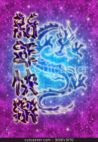Chinese Happy New Year Greeting Text and Dragon stock photo, Chinese Happy New Year Text Calligraphy Greeting  Zodiac Symbol Dragon on Blurred Snowflakes Background by Jit Lim