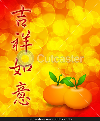 Mandarin Oranges with Your Wishes Comes True Text stock photo, Mandarin Oranges with Your Wishes Come True Chinese Text Calligraphy by Jit Lim
