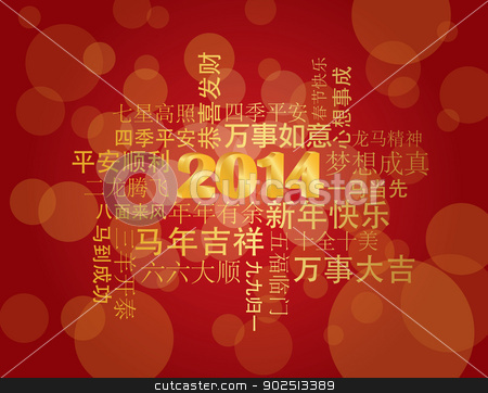 2014 Chinese New Year Greetings Background stock vector clipart, 2014 Chinese Lunar New Year Greetings Text Wishing Health Good Fortune Prosperity Happiness in the Year of the Horse on Red Background Illustration by Jit Lim