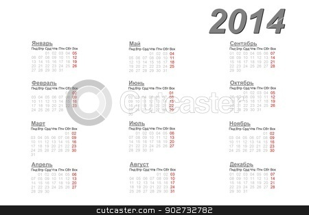 Russian calendar for 2014 stock photo, Russian calendar for 2014 on white background by Elenarts