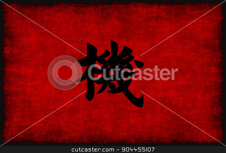 Chinese Calligraphy Symbol for Opportunity stock photo, Chinese Calligraphy Symbol for Opportunity in Red and Black by Kheng Ho Toh