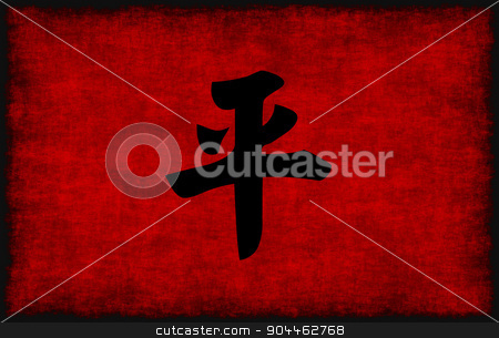 Chinese Calligraphy Symbol for Peace stock photo, Chinese Calligraphy Symbol for Peace in Red and Black by Kheng Ho Toh