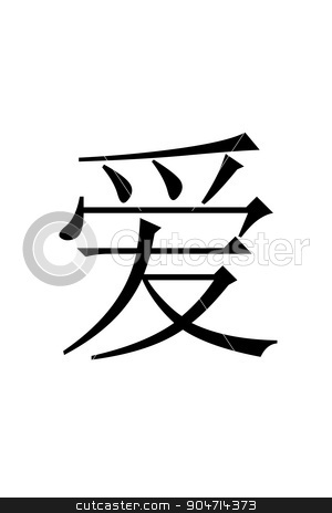 Chinese Love stock photo, Chinese character LOVE in black on white background. by Henrik Lehnerer
