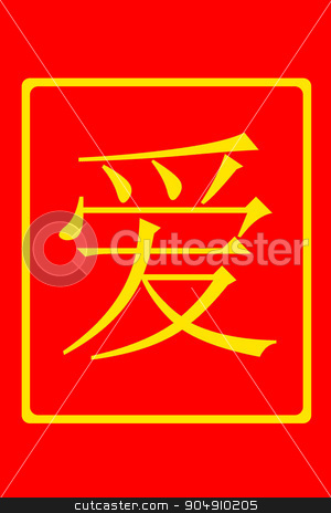 Chinese Love stock photo, Chinese character LOVE in gold on red background. by Henrik Lehnerer