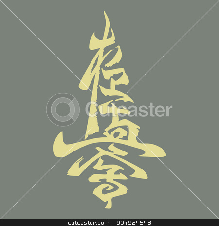 karate kyokushinkai new year tree stock photo, karate kyokushinkai new year tree kanji style by BUDO_KZ