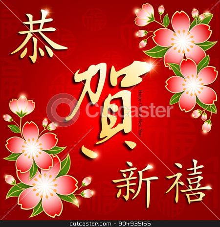 Chinese New Year Background stock vector clipart, Chinese New Year Background Greeting Card on Red Background by meikis