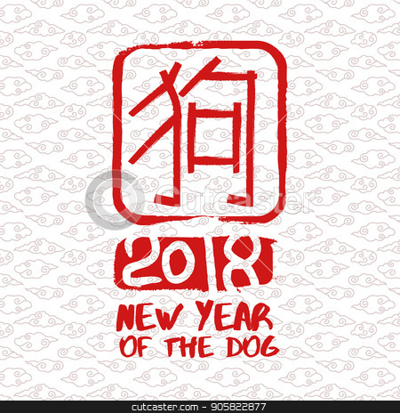 chinese new year 2018 dog calligraphy stamp art