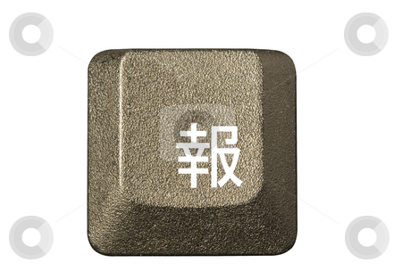 Computer key japanese stock photo, Computer key in a keyboard with letter, number and symbols by Ivan Montero