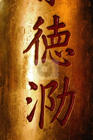 A Chinese Temple stock photo, Chinese writing on a column in a Chinese Temple by Jeff Crowe