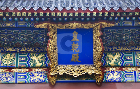 Emperor's Hall Temple of Heaven Beijing China stock photo, Emperor's Hall Temple of Heaven Beijing ChinaChinese Characters are not a trademark.  Say Emperor's Hall. by William Perry