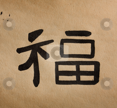 Chinese character stock photo, Chinese hieroglyph 'happiness' written on the old paper by Vladimir Semenov