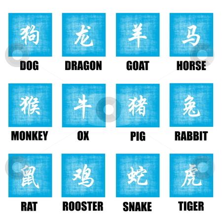 Chinese Zodiac Stock Photo