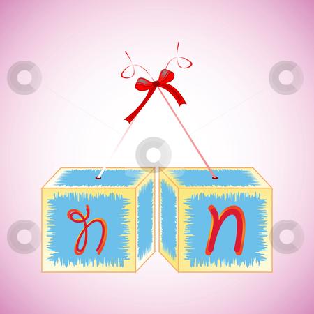Cubes alphabet N stock vector clipart, Cubes alphabet N, abstract art illustration by Laschon Robert Paul