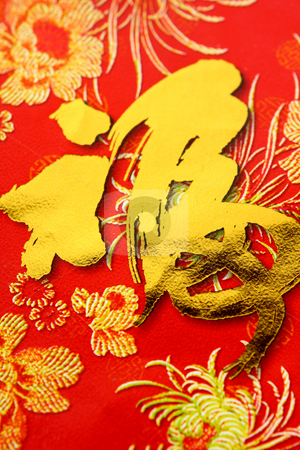 Good fortune-Asian calligraphy  stock photo, Good fortune-Asian calligraphy in new year by Keng po Leung